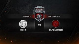 Абсолютное превосходство VII. Unity vs. BlackWater