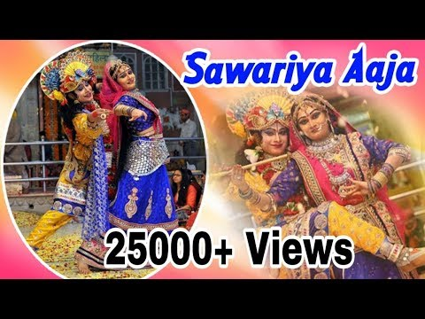 Sawariya Aaja Sawariya Aaja By Kavita Godiyal