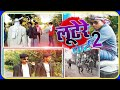 Lootere   लूटेरे - 02    Thugs of Hindostan   Comedy Video   Pradeep Ghazipuri