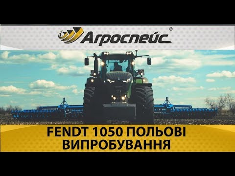 Демонстрация в поле Fendt 1050 Vario, Николаевская область