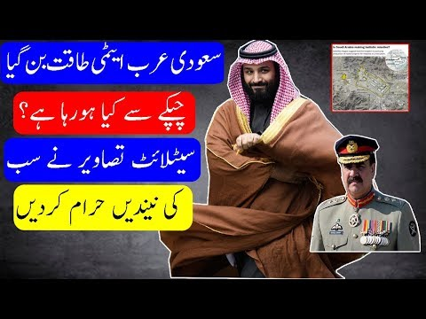 A Big News From Saudi Arab Delights Pakistani Nation