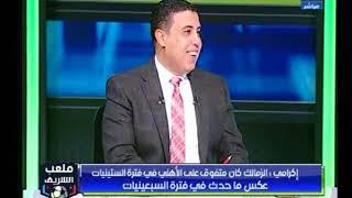 برنامج ملعب الشريف | وحلقة نارية مع إكرامي الشحات وأسرار عن شريف إكرامي والأهلي-16-2-2018
