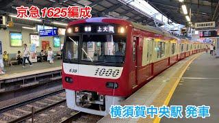 京急1625編成 横須賀中央駅発車
