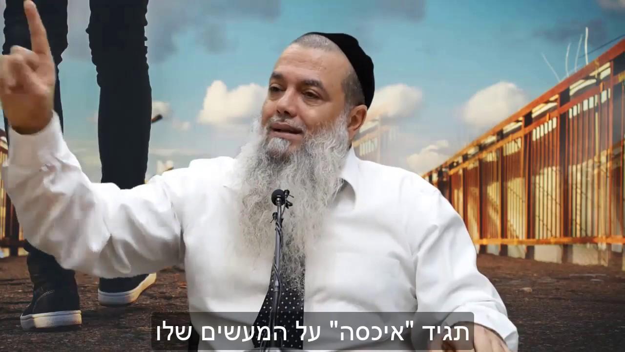 אמונה קצר: אל תשפוט אף אדם - הרב יגאל כהן HD