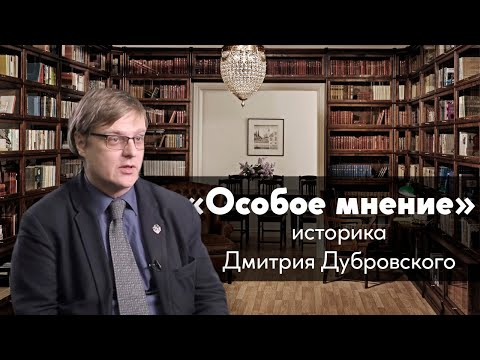 Особое мнение / Дмитрий Дубровский // 22.03.19