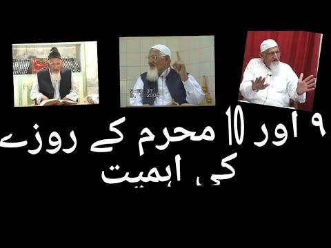9 or 10 muharram ka roza or ahmiyat.  Molana Ishaq Punjabi