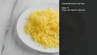 Запечённые улитки . Рецепт от шеф повара Максима Григорьева