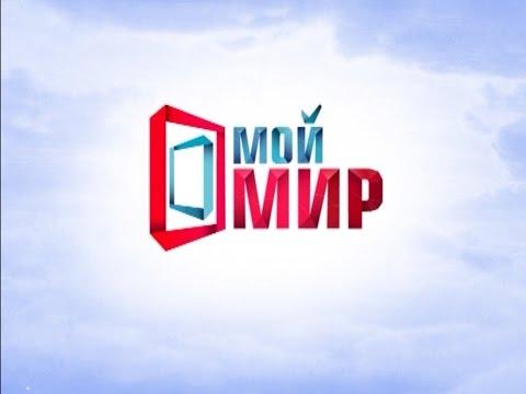 Мой мир. Русский футуризм.