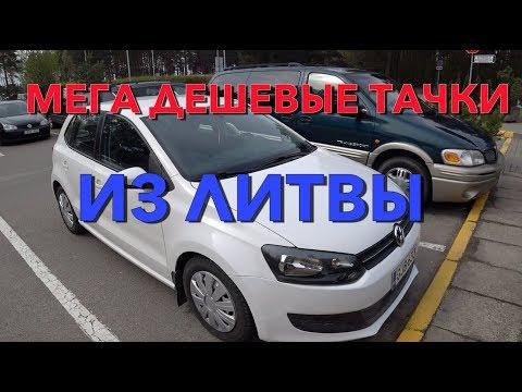 Очень дешевые авто из Литвы   Авторынок в Каунасе вид сверху - видео онлайн
