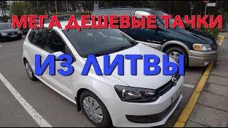 Очень дешевые авто из Литвы   Авторынок в Каунасе вид сверху