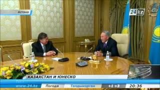 Казахстан и ЮНЕСКО