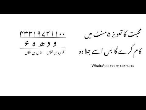 Download Mohabbat ka taweez 5 minute me kam kare ga bs ise jala do || jalane wala taweez in urdu || 5 minute