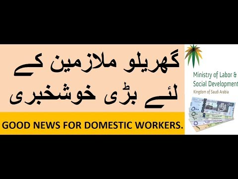 Good news for domestic workers: Ministry of labor