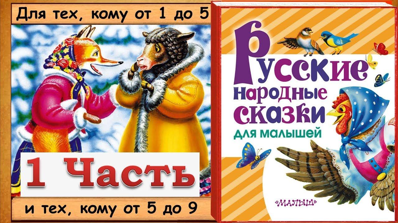 Лиса, заяц и петух. Овца, лиса и волк. Колобок. (Русские ...