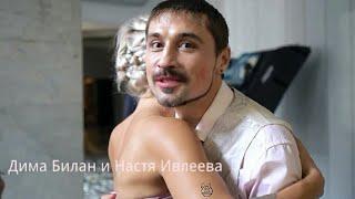 Дима Билан, монтаж из влога Насти Ивлеевой, съёмки клипа Пьяная Любовь