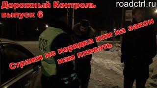 ДК - Выпуск 6(Стражи не порядка или на закон нам плевать)(, 2013-03-21T20:58:04.000Z)