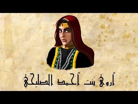 اليمن العظيم -الملكة أروى   Queen Arwa