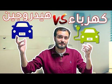 هل المستقبل للسيارات الكهربائية ام سيارات الهيدروجين - فلوق#5