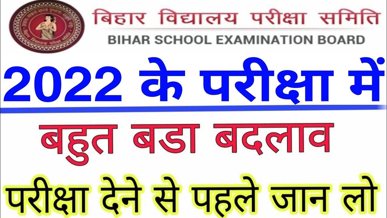 Bihar Board परीक्षा 2020 में बहुत बङा बदलाव   Bseb big changes in 10th &  12th 2020 exam