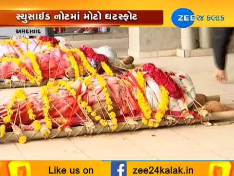 Ahmedabad: Black magic behind the deaths of three in Naroda? - Zee 24 Kalak