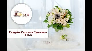 Тёплая зимняя свадьба Сергея и Светланы.