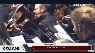 Σπουδαίο και φέτος το Διεθνές Σεμινάριο Μουσικής στην Κοζάνη