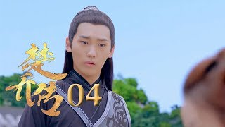 Video 楚乔传 Princess Agents 04 Eng sub【未删减版】 赵丽颖 林更新 窦骁 李沁 主演 download MP3, 3GP, MP4, WEBM, AVI, FLV Juni 2018