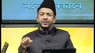 Islam/Shotter Shondhane 8th July 2011/ahmadiyyabangla/The Truth