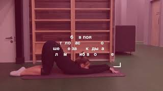 Растяжка Стрейчинг Гимнастика