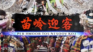 Peb Hmoob Tos Ntsoov Koj (苗岭迎客歌) | Kenneth Lee