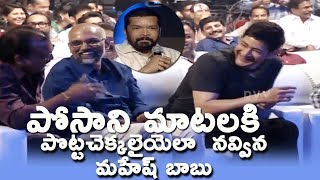 Mahesh Babu Unstoppable Laugh For Posani Speech | Bharat Anu Nenu Blockbuster Celebrations