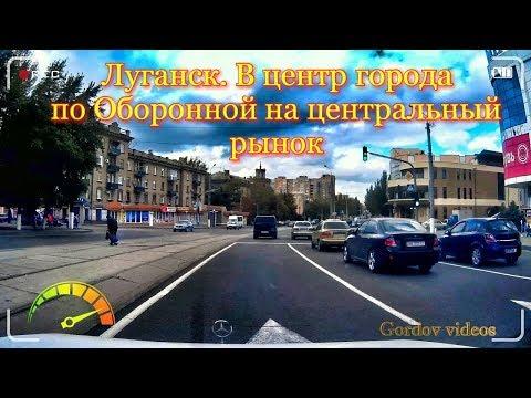 Луганск В центр