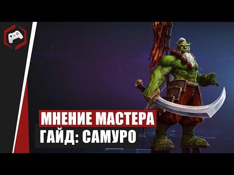 видео: МНЕНИЕ МАСТЕРА: «dhsfroffy» (Гайд - Самуро) | heroes of the storm