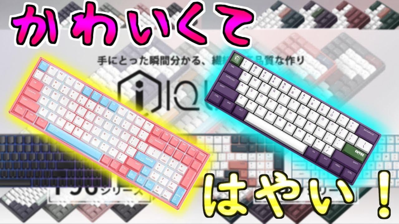 【iQunix】またまたおしゃれで高性能なキーボードがやってきたぞ!【ゆっくり】