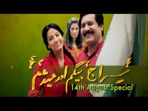 Siraj  Begum Aur Madam | TV One Classics | TeleFilm | 1st April  2013