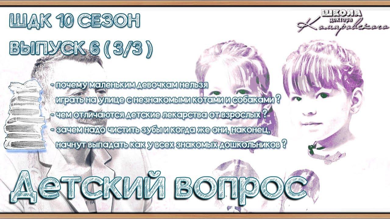 «Детский вопрос» (10 сезон 6 выпуск) - Доктор Комаровский