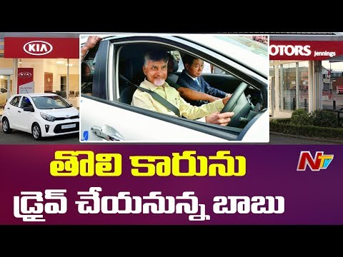 CM Chandrababu to Launch KIA Car Today | Anantapur | NTV