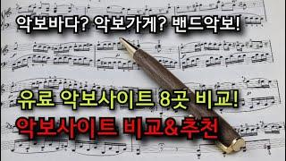 직접 찾아본 밴드 악보사이트 8곳 비교 : 밴드악보 :…