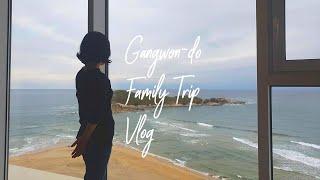 강원도 가족여행 브이로그[Vlog](이엘호텔,순두부찌개…