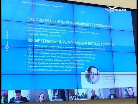 Дмитрий Азаров провел совещание с представителями IT-компаний Самарской области