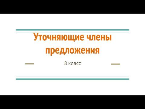 Русский язык, 8 класс: Уточняющие, пояснительные и присоединительные члены предложения