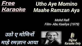 Utho Aye Momino   Gaflat Me Sone Walon   उठो ए मोमिनो   HD Karaoke   Karaoke With Lyrics Scrolling