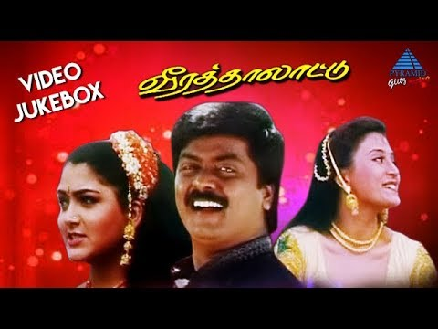 Veera Thalattu Tamil Movie Video Songs | Video Jukebox | Murali | Vineetha | Kushboo | Ilayaraja