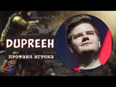 Профайл игрока dupreeh из Astralis в CS GO