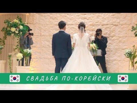 КОРЕЙСКАЯ СВАДЬБА. Сестра мужа-корейца вышла замуж!