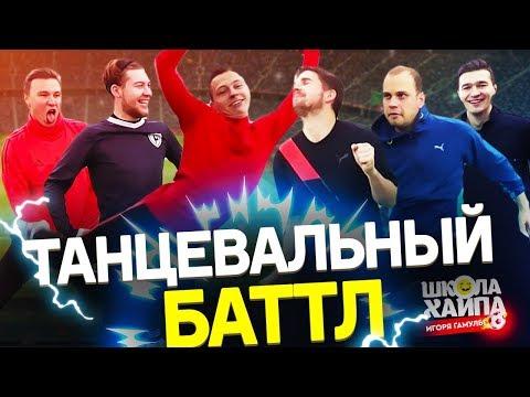 САМЫЙ КРУТОЙ ТАНЦОР СРЕДИ ФИФЕРОВ   Герман, Нечай, Жека, Форза, Финито