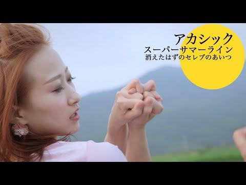 アカシック「スーパーサマーライン〜消えたはずのセレブのあいつ〜」MV