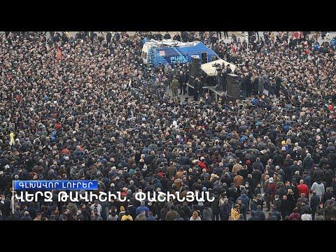 «Ազատություն» TV-ի լրատվական կենտրոն, 25-ը փետրվարի, 2021թ.