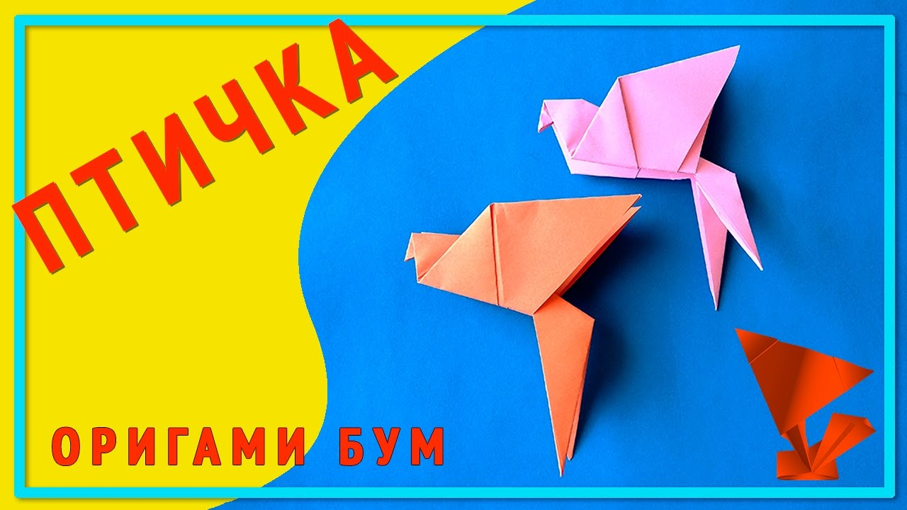 Как сделать птичку оригами бумаги поэтапно фото 327