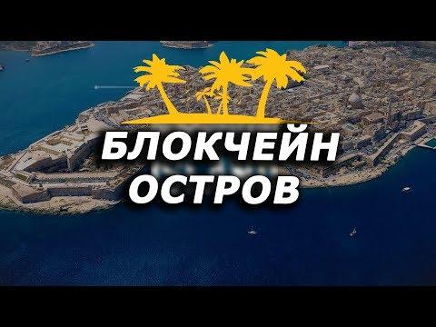 Удивительный остров, где